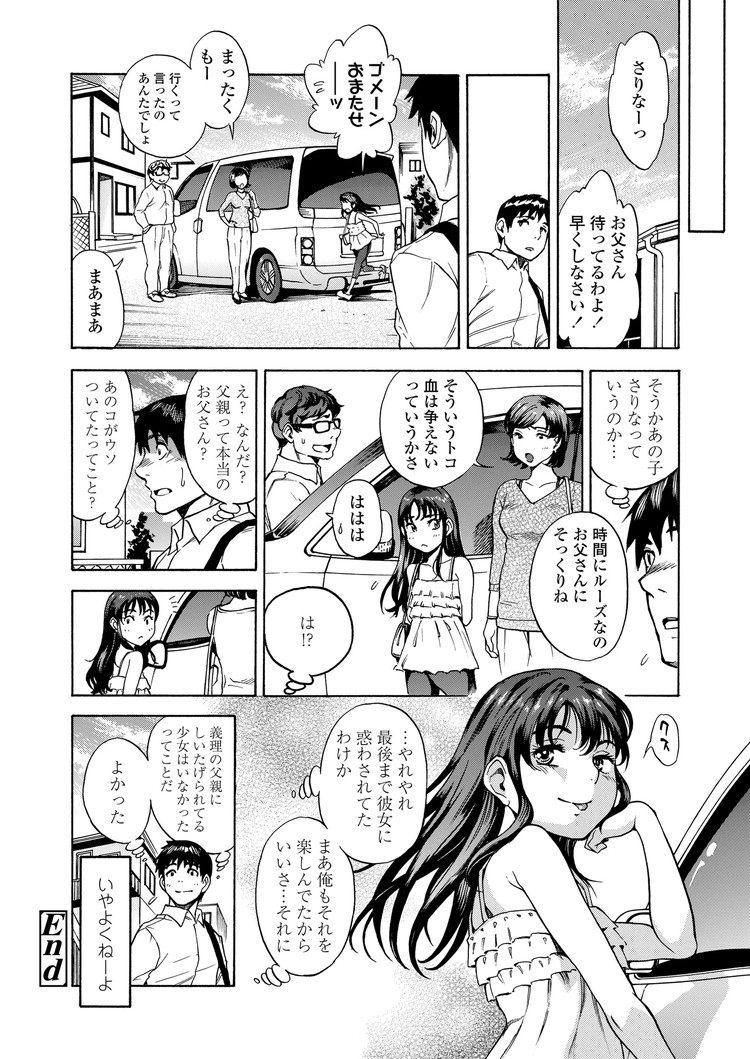 【JSエロ漫画】隣のビッチな小学生!セックスを見られて口封じに逆レイプにやってきた!?