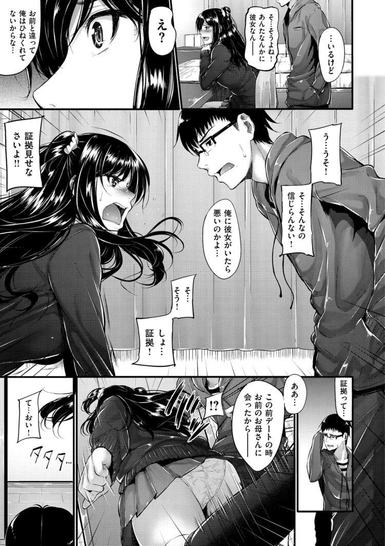 【JKエロ漫画】ツンデレマックスな女子校生が家庭教師とラブファック!爆乳揺らして中出しまでw
