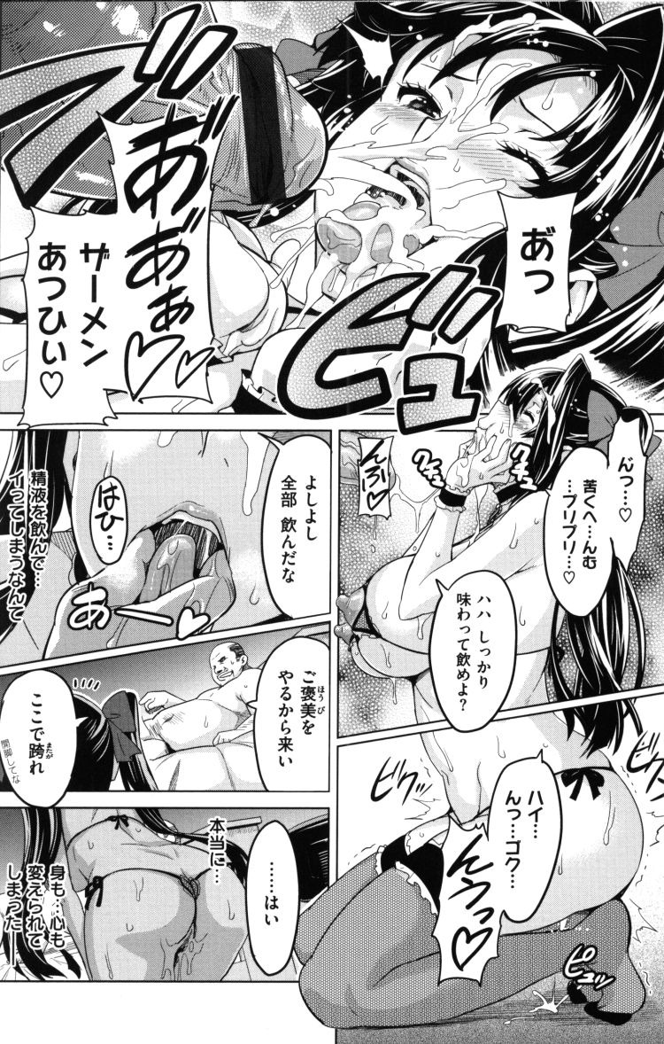 【JKエロ漫画】調教され続けて肉奴隷になってしまった武道女子!アナルも開発されてドMペットに!