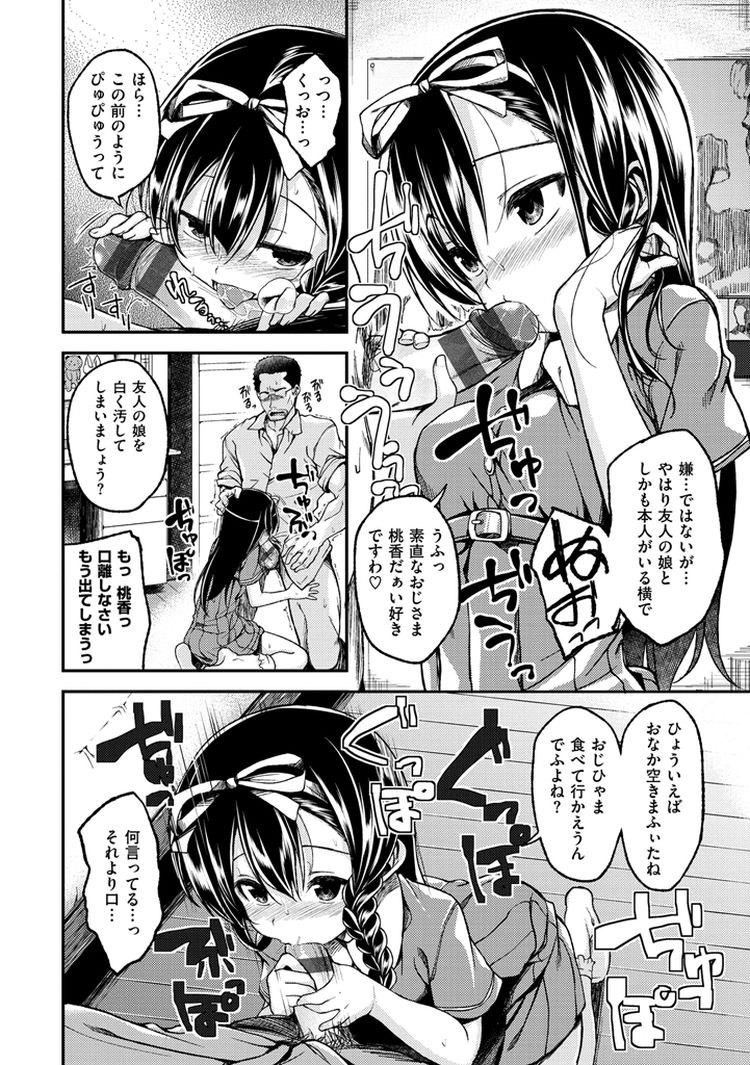 【JSエロ漫画】お嬢様小学生がおじさん相手に援助交際!美味しそうにフェラしまくってたっぷり中出し!