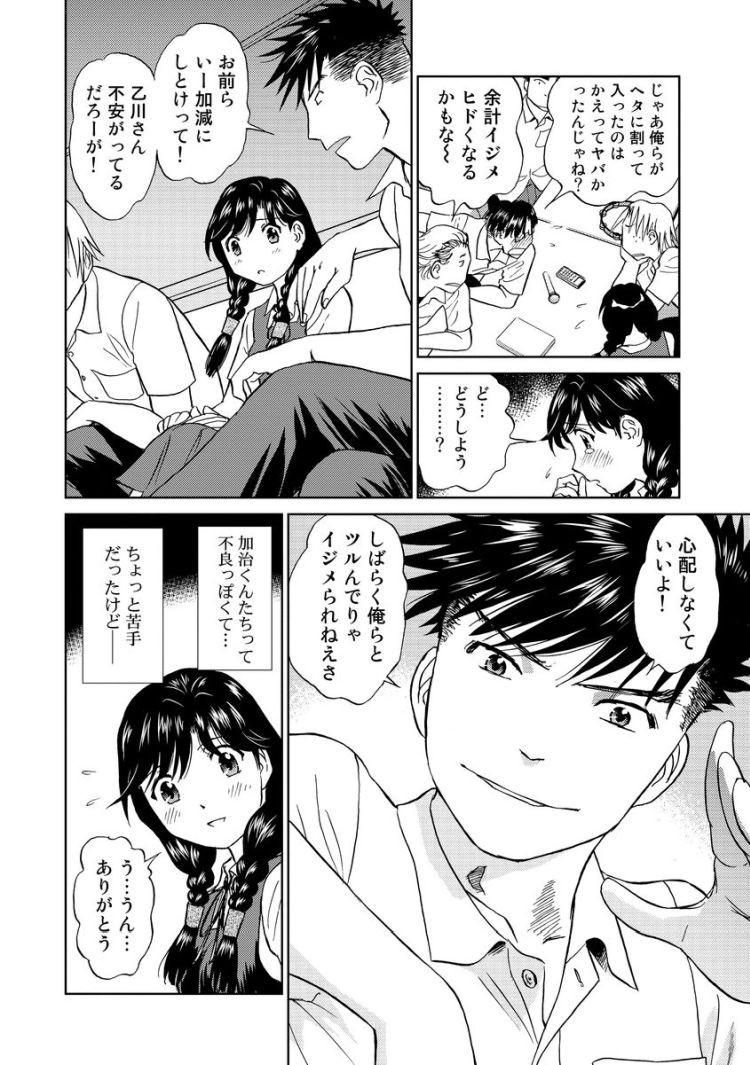 【JKエロ漫画】自ら虐めを受けるドMの女子校生!男子の奴隷になってハメられまくる!