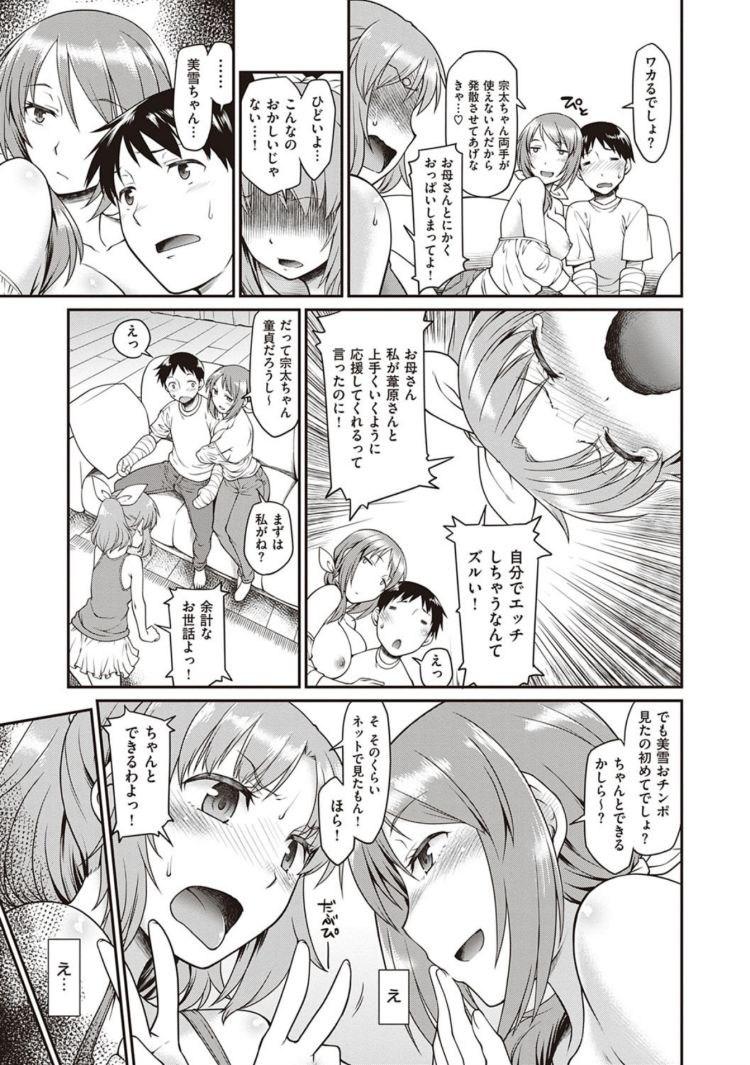 【JCエロ漫画】骨折したら中学生と人妻の親子丼ができちゃいましたwここが天国かw