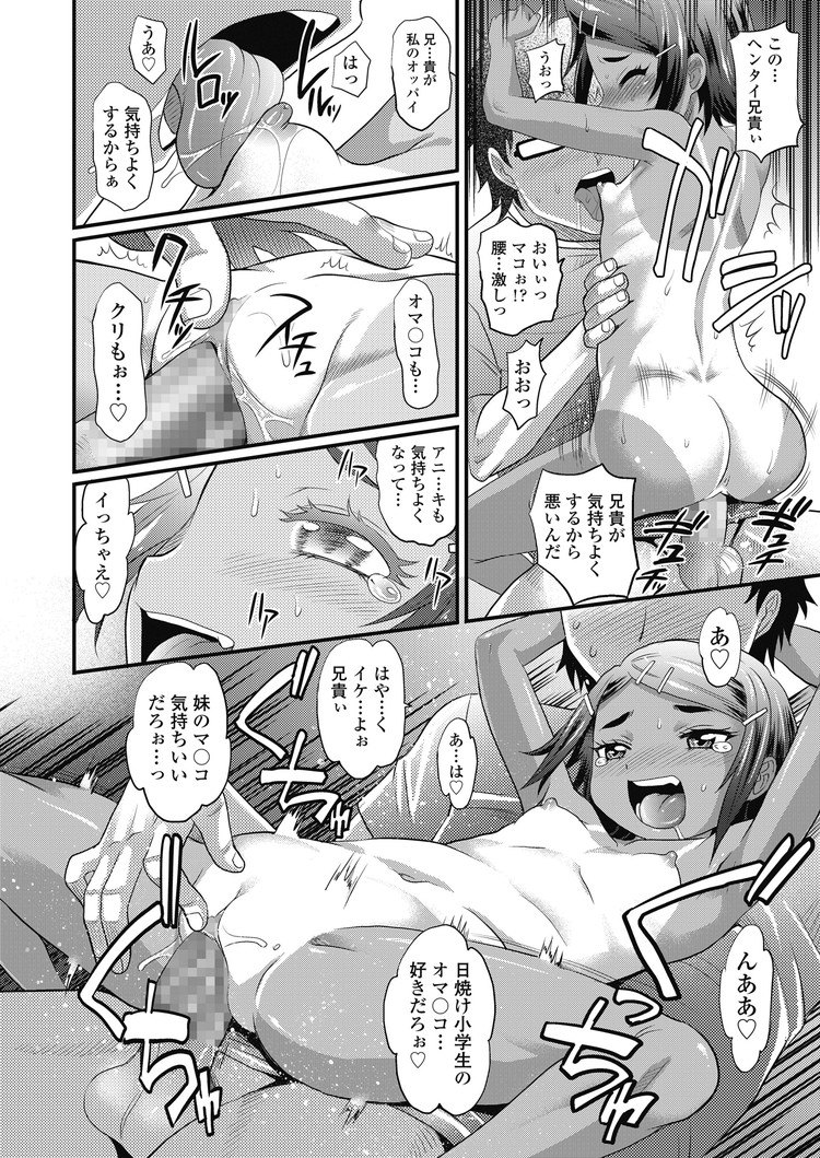 【JSエロ漫画】ハワイ帰りの日焼け妹にたっぷり中出し!精子が映える強烈な近親相姦!