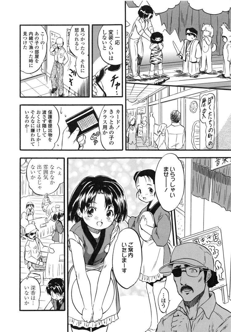 【JSエロ漫画】小学生の娘の学園祭にいったら裏風俗が展開されていた件w堂々と近親相姦中出し!