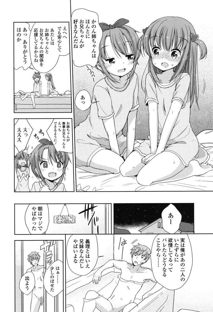 【JSエロ漫画】急にできた双子の妹ちゃんがエロ過ぎる!むっつりとオープンスケベの幼女とヤリまくり!