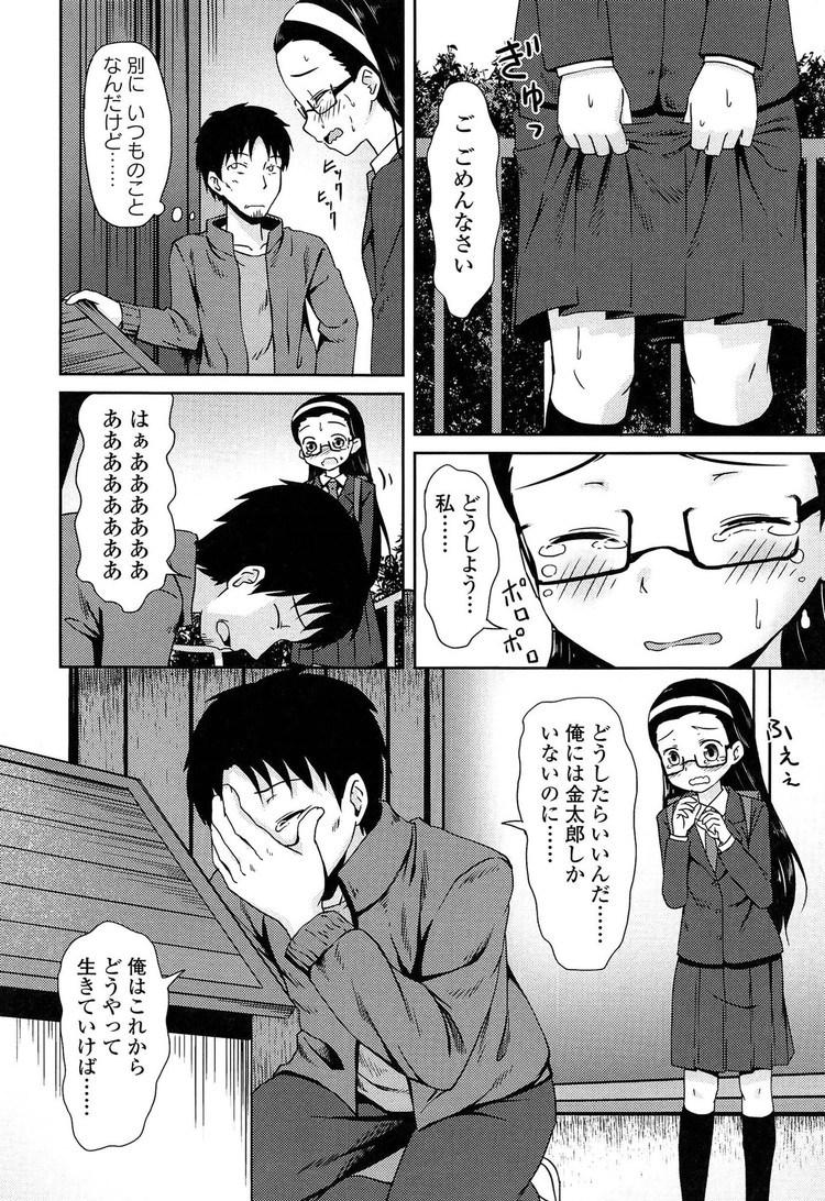 【JSエロ漫画】悪い大人に捕まってペットにされてしまうメガネ小学生!全裸で青姦中出しえっち!