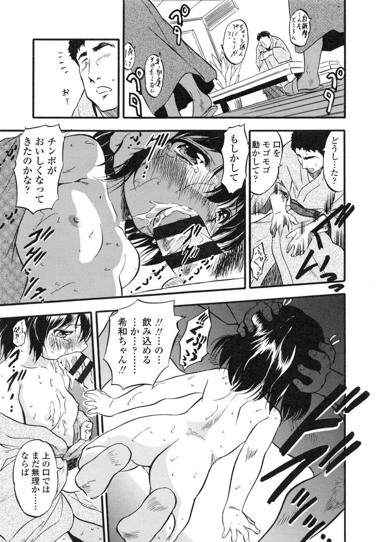 【JSエロ漫画】母親のために義父のレイプに耐える小学生の女の子!ハメられすぎて精神が壊れてしまう