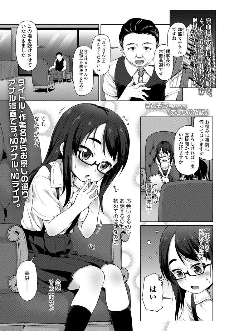 【JSエロ漫画】アナニーにハマってしまったメガネ女子!チンポへの好奇心が止まらずおじさんとアナルファック!