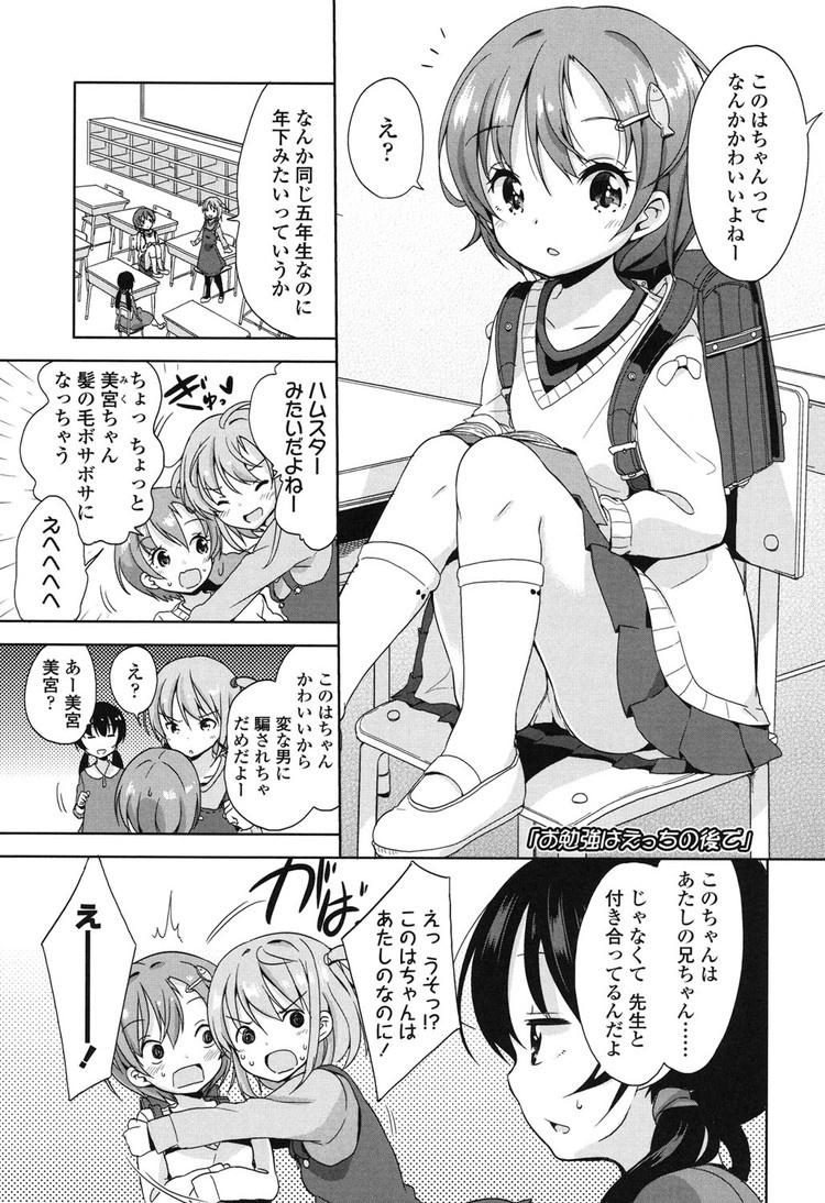 【JSエロ漫画】勉強するまでエッチは禁止!禁欲した小学生がビッチすぎてやばい!