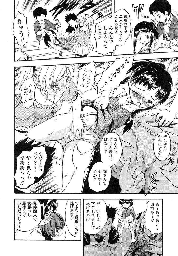 【JSエロ漫画】放課後の大乱交物語w小学生同士がイキ乱れる!