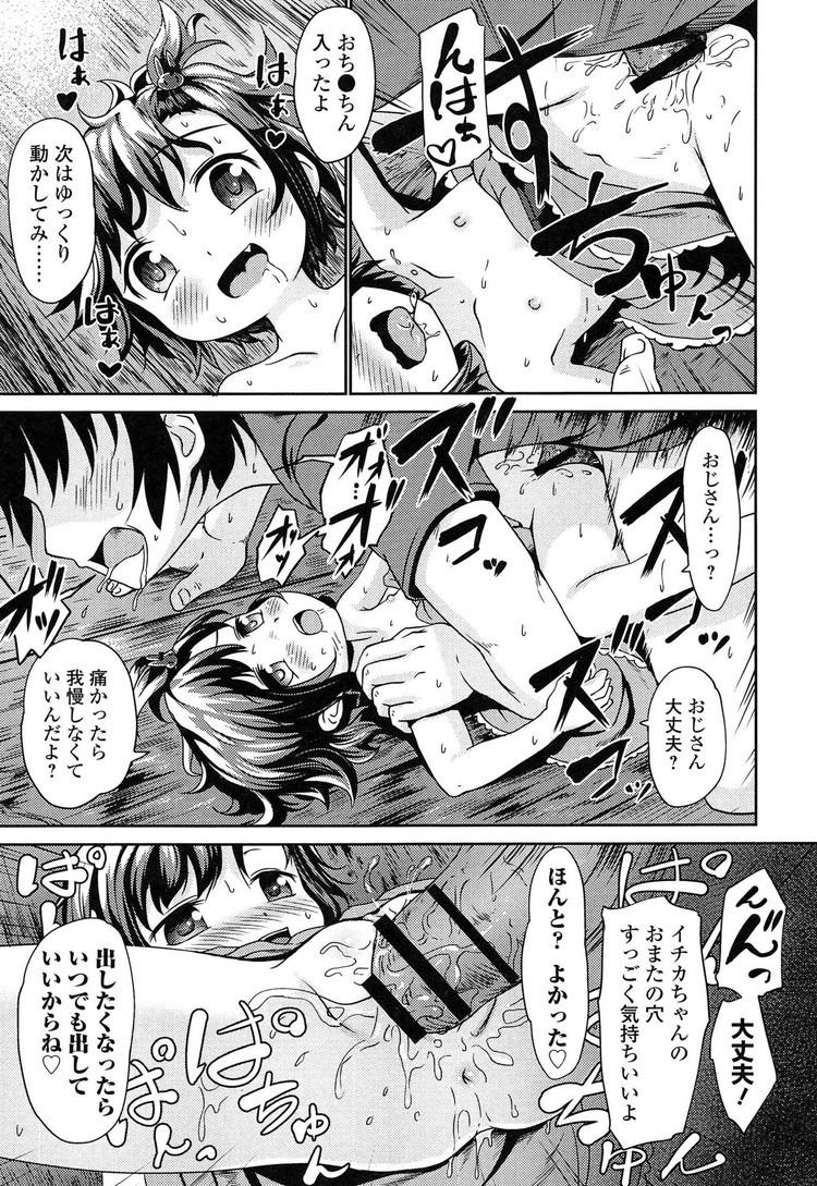 【JSエロ漫画】ニートのおじさんと不登校少女が河原で生ハメセックス!