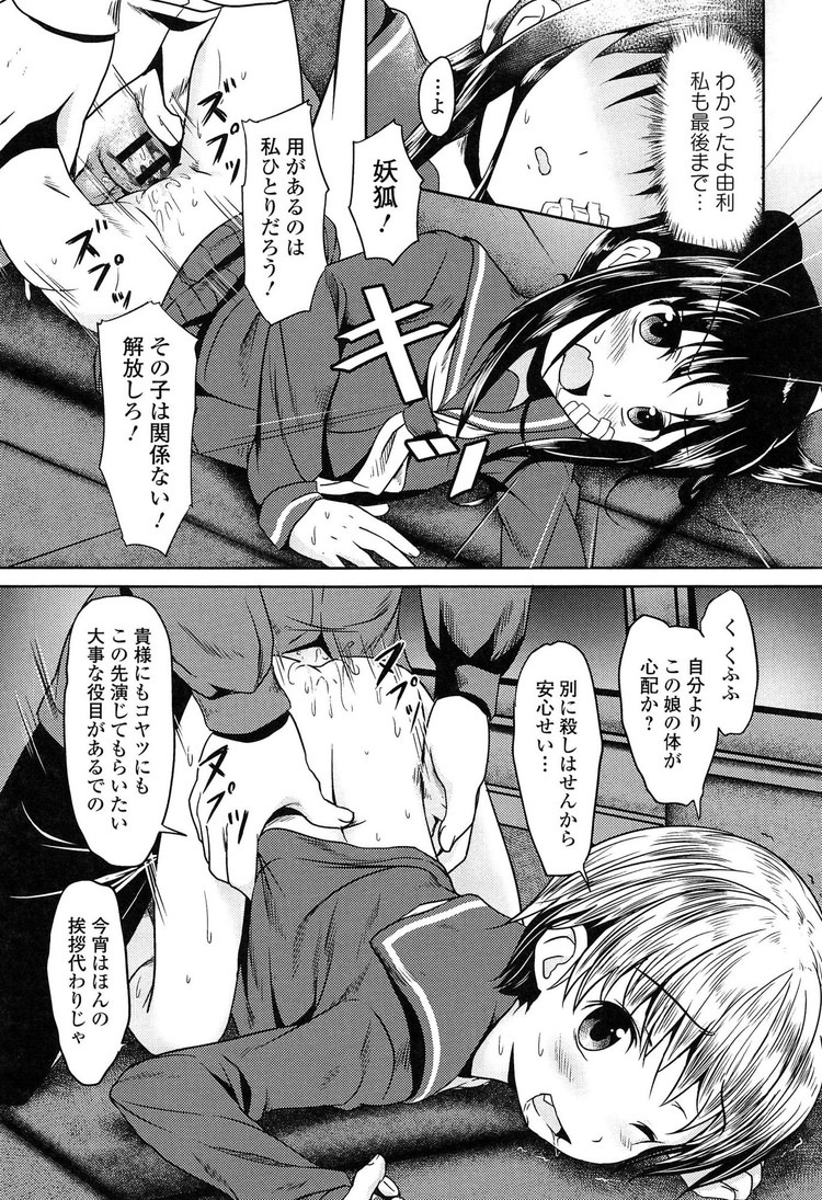 【JCエロ漫画】中二病の二人がレイパーに犯されてしまう…いい話だけど胸糞わるぅぅ!