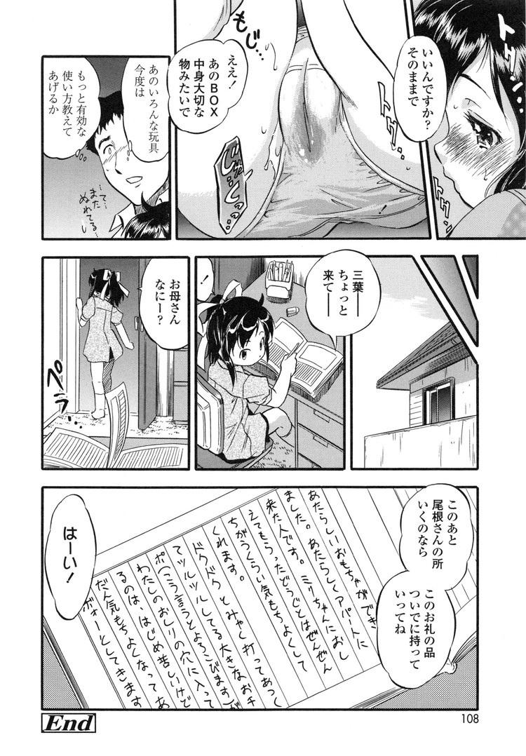 【JSエロ漫画】オナニー日記をつけてエッチなお勉強をしている小学生w隣人の大人チンポでハメられてしまうw