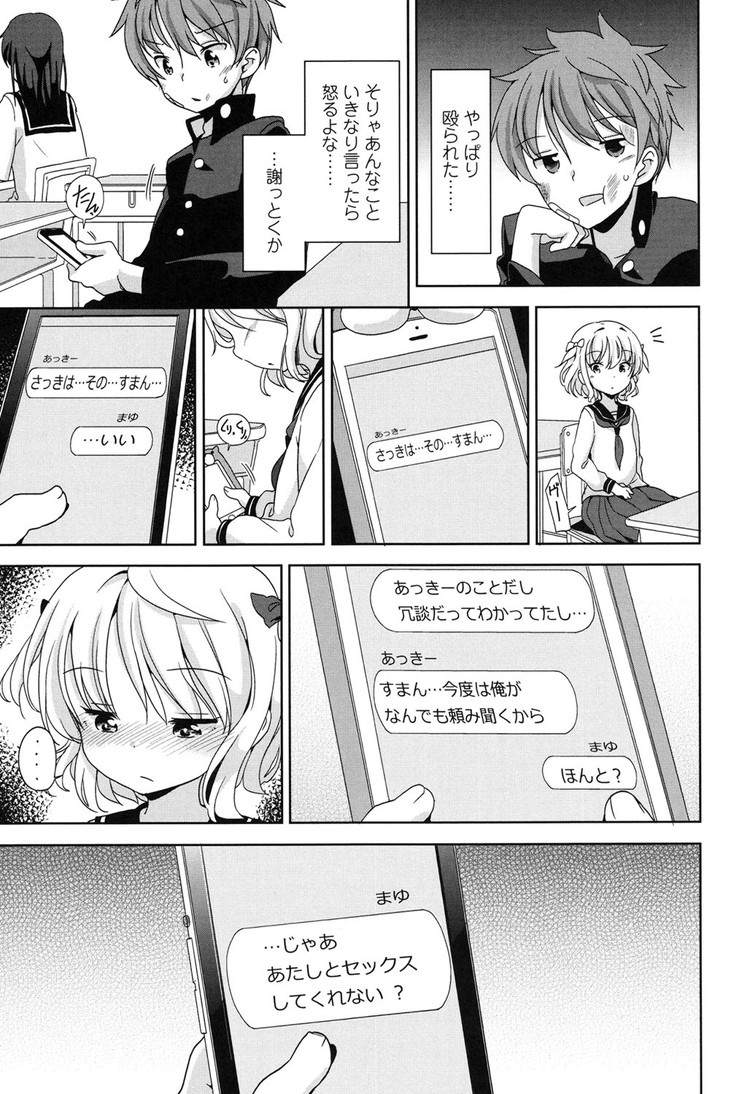 【JCエロ漫画】なんでも言うこと聞いてくれる幼馴染と放課後に初めてのセックス!ツンデレっぷりが可愛いw