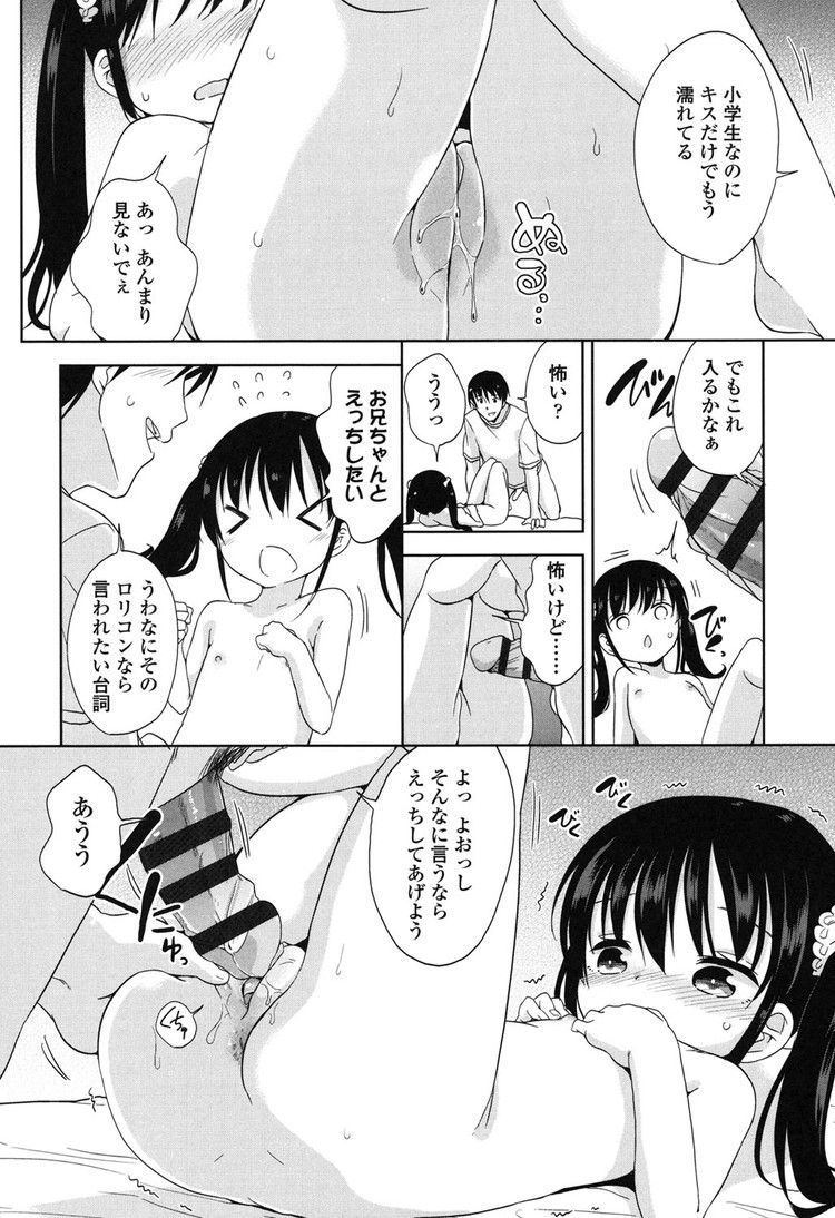 【JSエロ漫画】めちゃカワの小学生と真夏の純愛物語!キスから始まる濃厚エッチ!