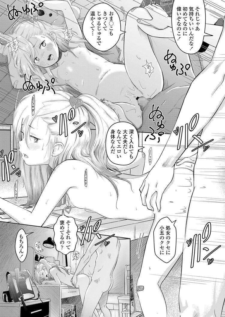 【JSエロ漫画】可愛い姪っ子の子供パンツに大興奮!ハメ撮りまで希望するド変態小学生!
