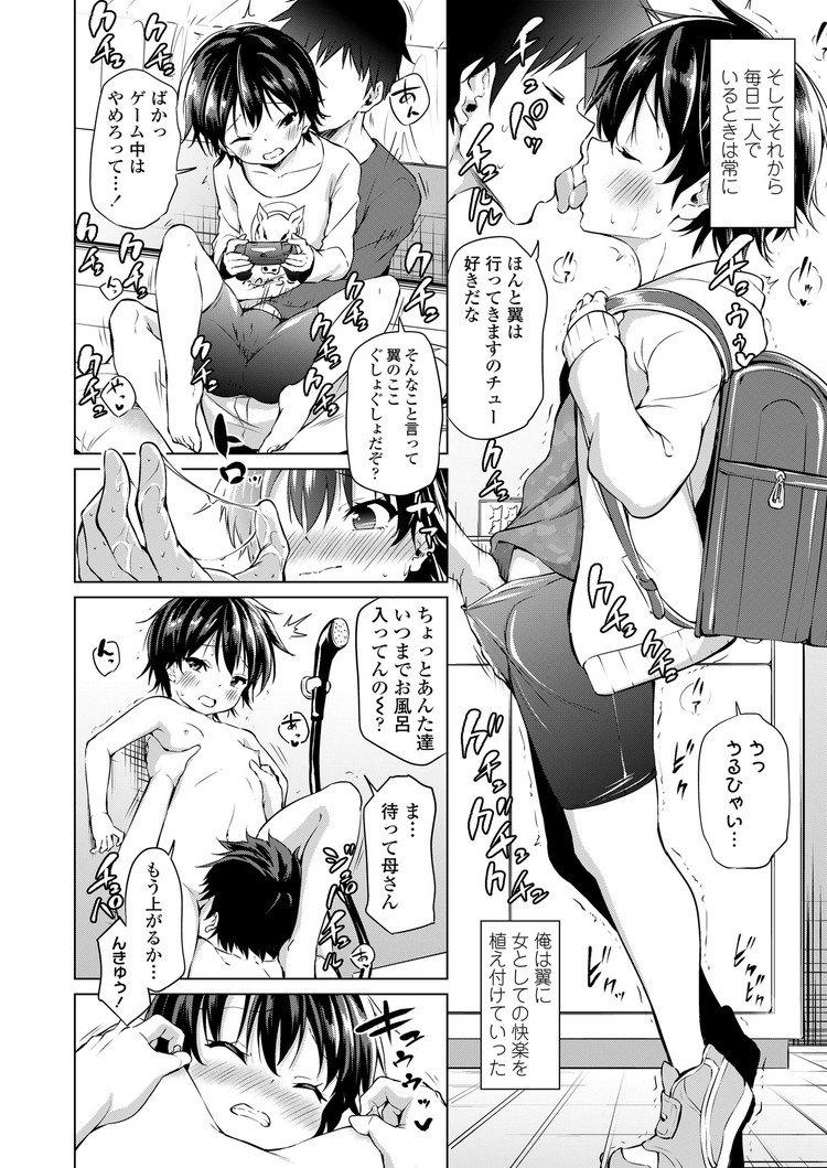 【JSエロ漫画】女らしい妹が欲しい!ボーイッシュな妹ちゃんがチンポで大人の女性になってしまうw