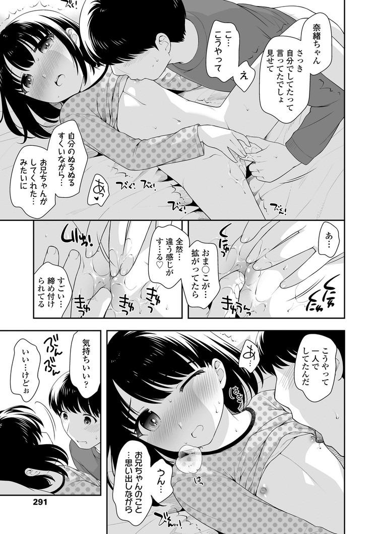 【JSエロ漫画】援助交際相手が突然義理の兄に!悶々とした気持ちに耐えきれず近親相姦してしまうw