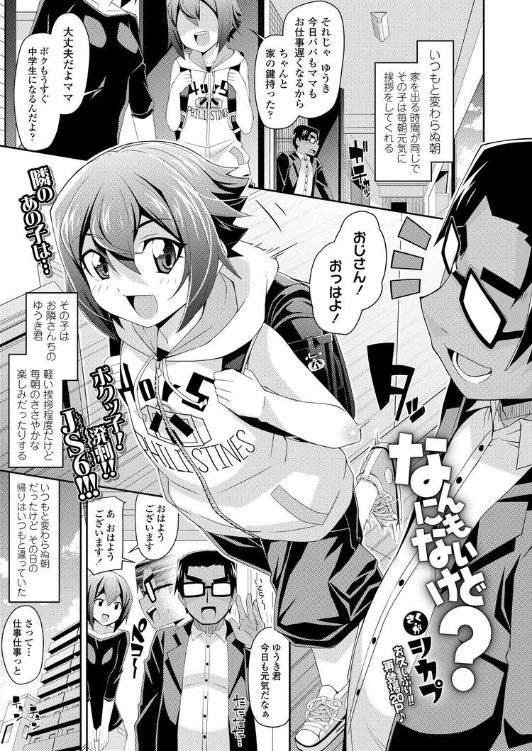 【JSエロ漫画】ボーイッシュ女児と自宅のお風呂で生ハメエッチ!マン汁ローションがエロ過ぎる!