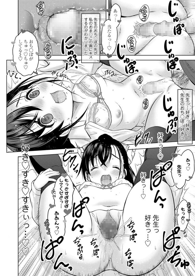 【JSエロ漫画】えっちが大好きな小学生!ピアノじゃなくてセックスの指導を受けてしまうw