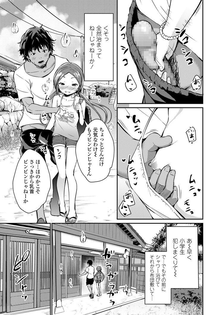 【JSエロ漫画】小学生ながら中出しセックスにハマってしまったド変態な姪っ子!おじさんチンポでいく!