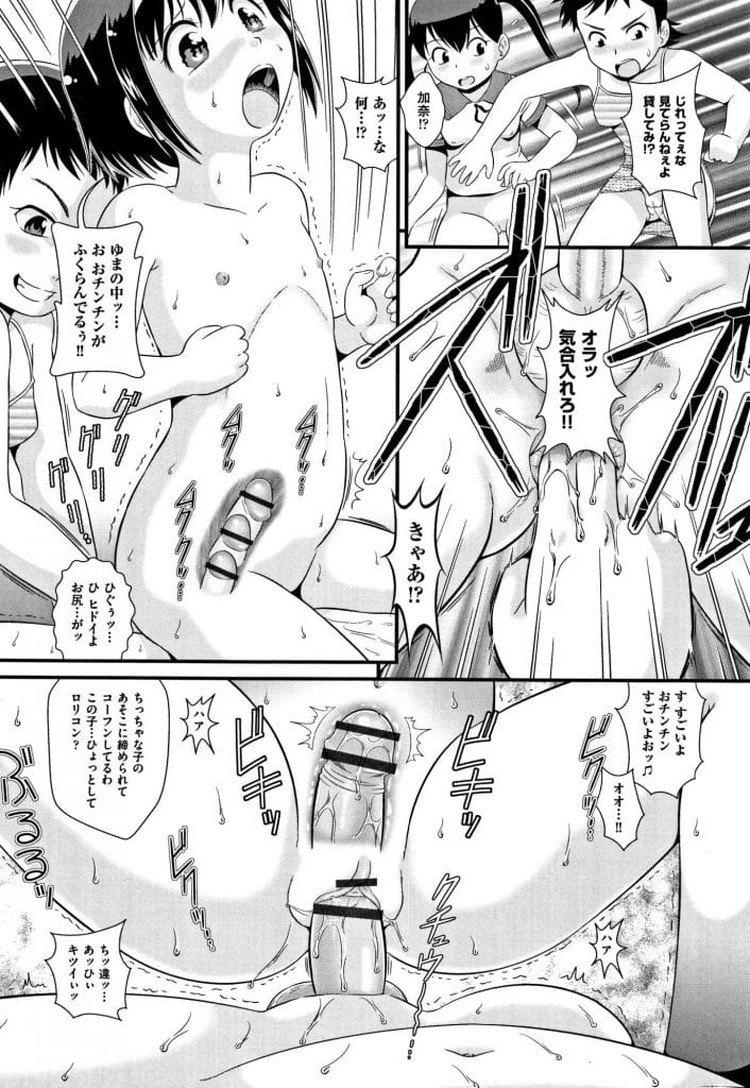 【JSエロ漫画】公園で盗撮していたショタを囲んで逆レイプする女児たち!