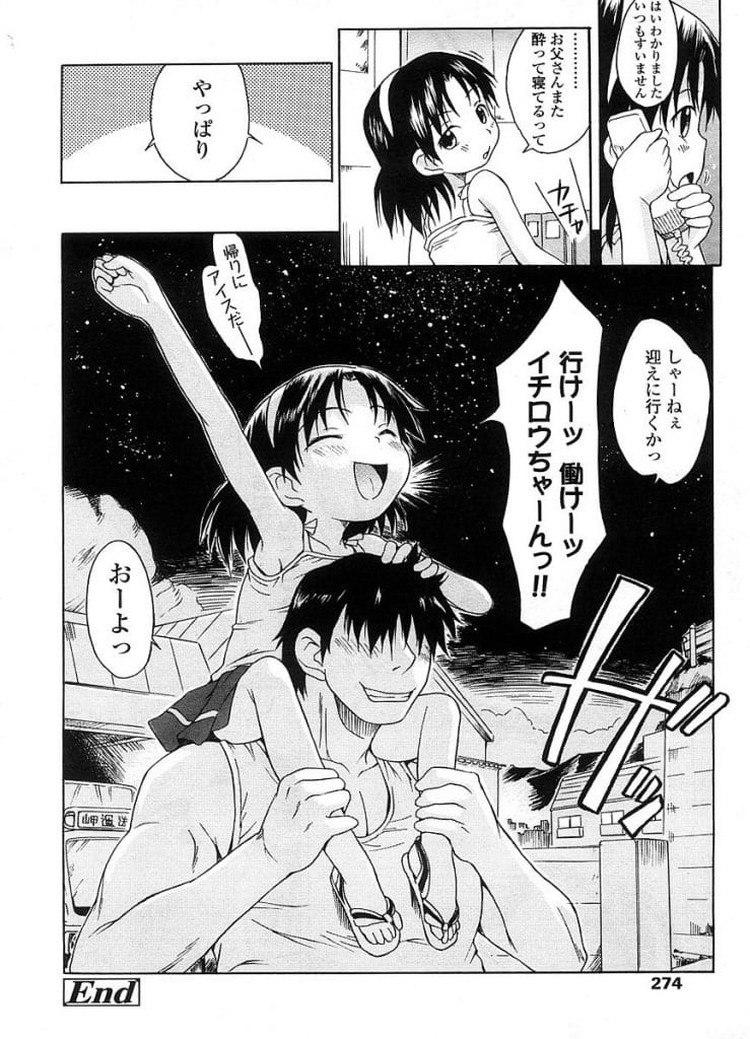 【JSエロ漫画】社長の娘の小学生少女と連続生ハメセックス!なんだかんだチンポが好きなお嬢様w