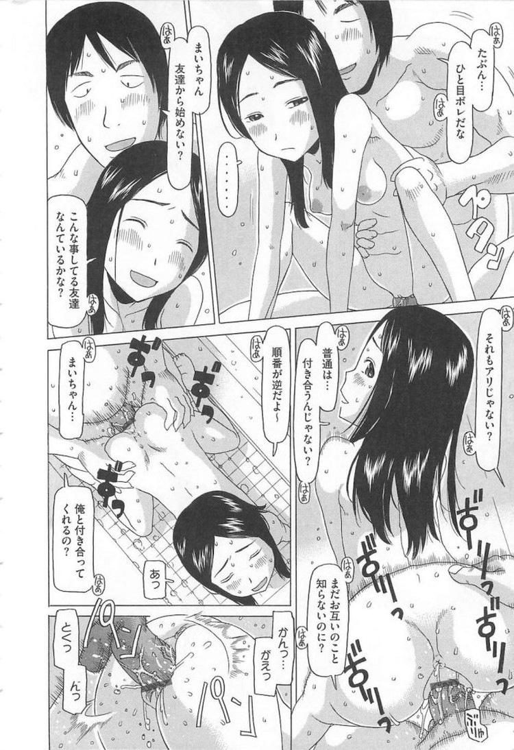 【JSエロ漫画】隣に引っ越してきたロリ巨乳の小学生とバックで生ハメセックス!