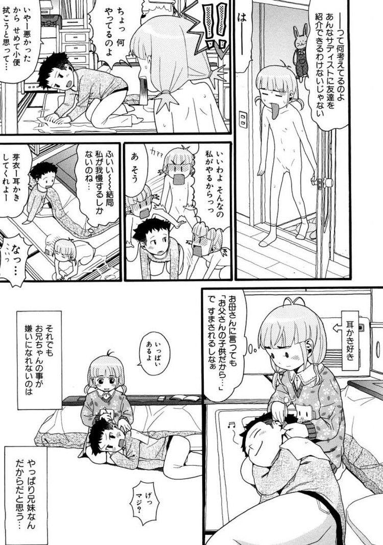 【JSエロ漫画】おしっこしたい妹を邪魔する兄!盛大にお漏らしした姿を見て興奮して生ハメ!