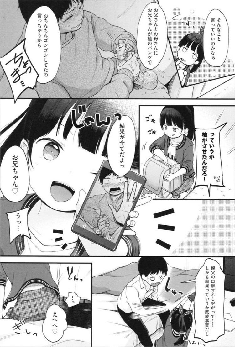 【JSエロ漫画】兄のオナニーを見たがる小学生の妹ちゃん!手コキでお手伝いからの生ハメ近親相姦!