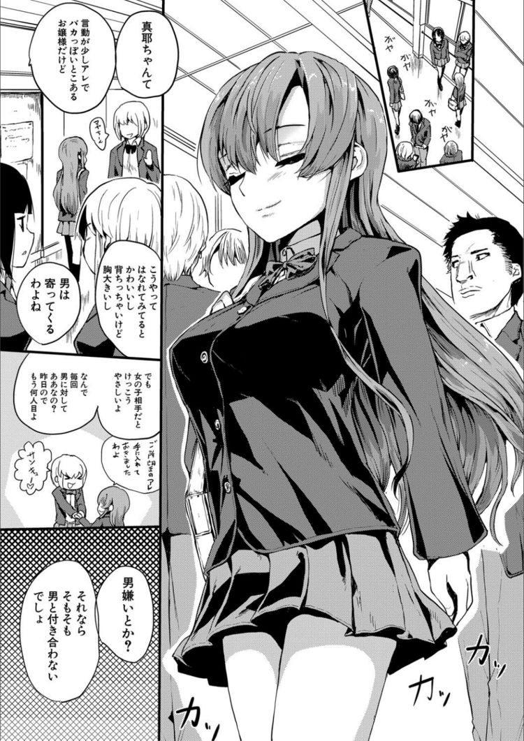 【JKエロ漫画】実はドMのレイプ願望ありありビッチだったお嬢様ww振られた男達に輪姦されて悦ぶw