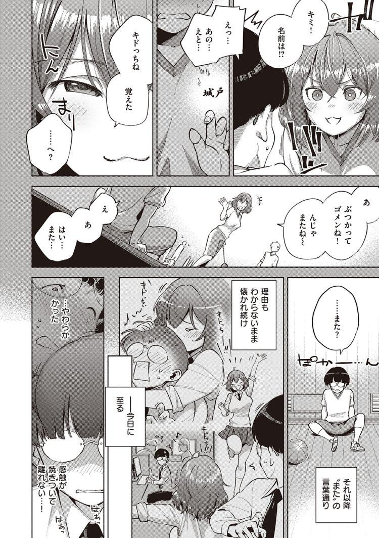【JKエロ漫画】人気者の先輩はとんでもないビッチだった!陰キャを追いかけまわしてトイレで逆レイプ!