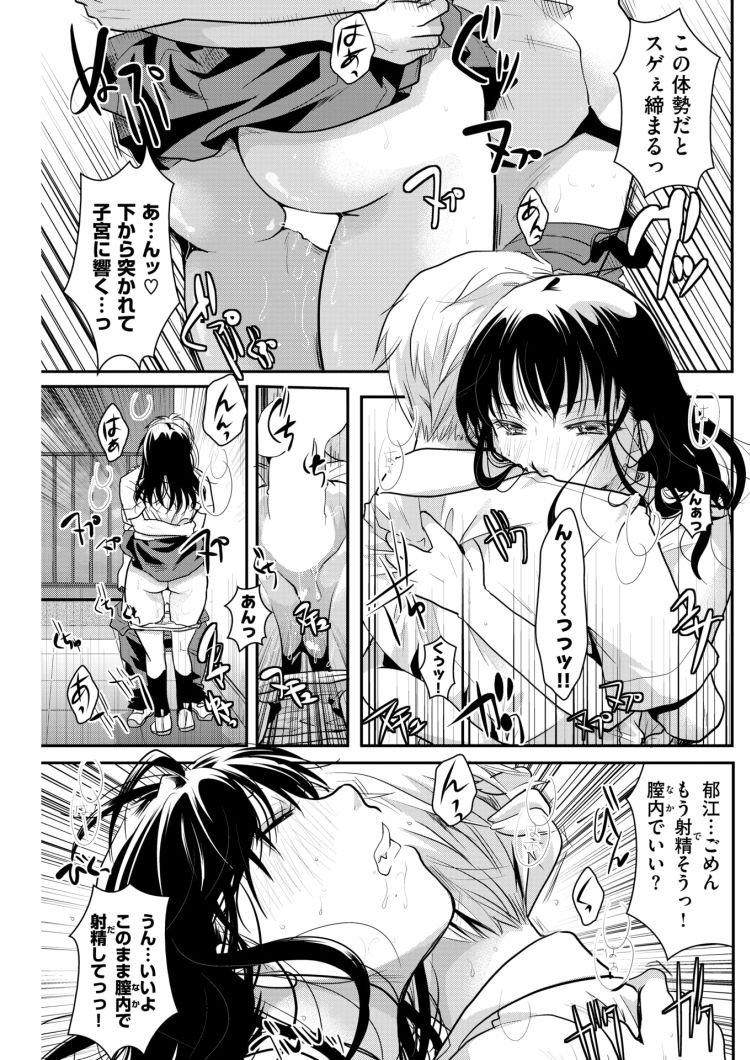 【JKエロ漫画】授業中に彼氏のチンポを手コキ!トイレに連れ出して見抜きさせるド変態な彼女!