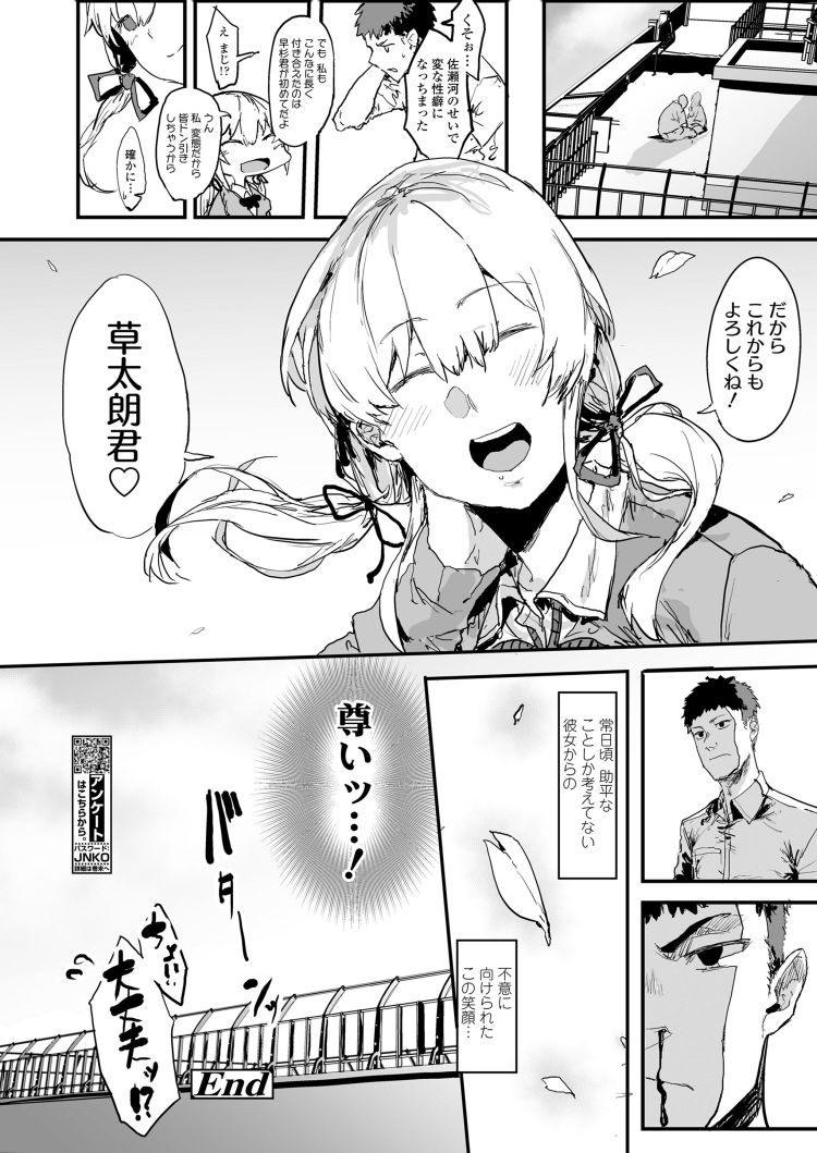 【JKエロ漫画】彼女がくそビッチすぎて寝取られ趣味に目覚めてしまった彼氏wwハメ撮り見ながら大量発射w