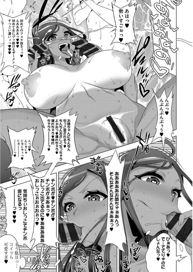 【JKエロ漫画】売春で借金を返済する黒ギャルビッチ!裕福な子供たちを狙っておねショタ生ハメ三昧!