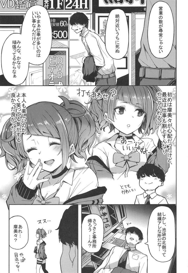 【JKエロ漫画】担当アイドルをホテルに連れ込み調教セックス!事務的なマグロエッチな意外と抜けるw