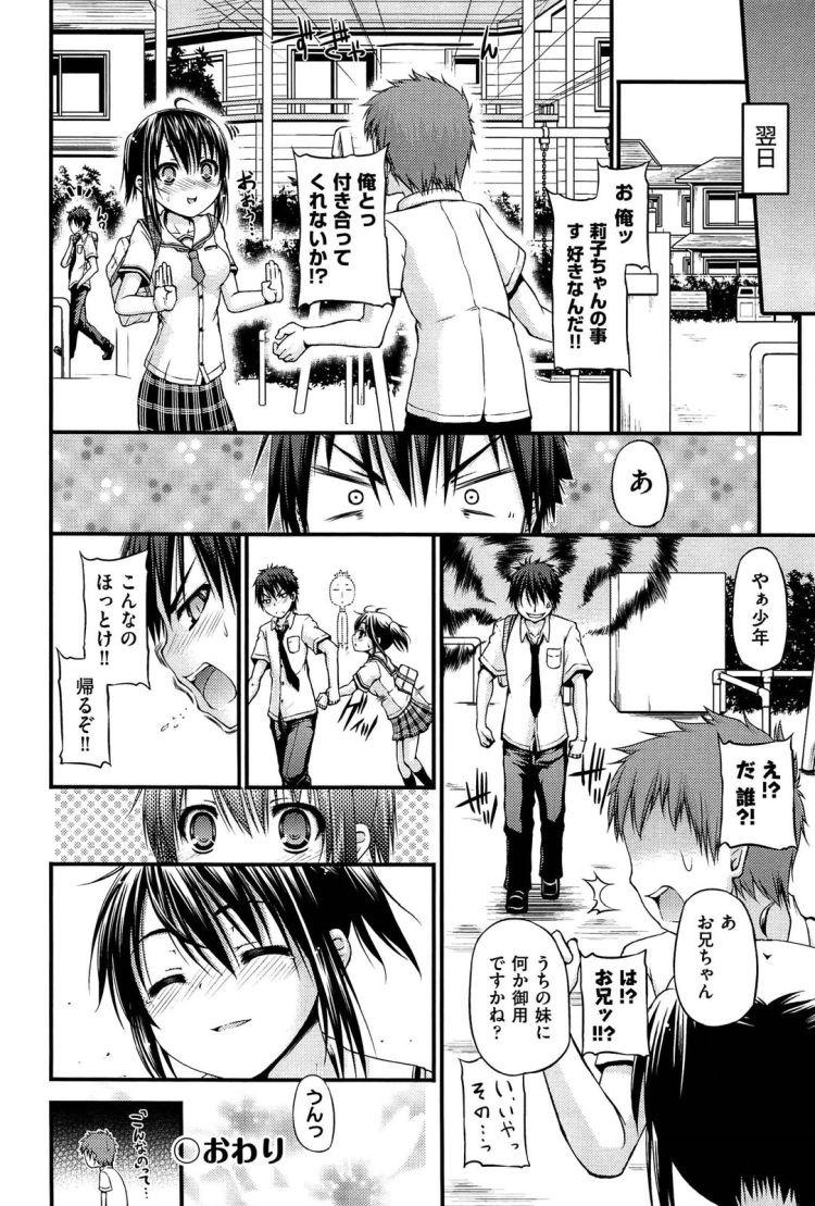 【JCエロ漫画】中学生の妹とガチ恋近親相姦!嫉妬から始まる濃厚な恋人エッチが抜ける!