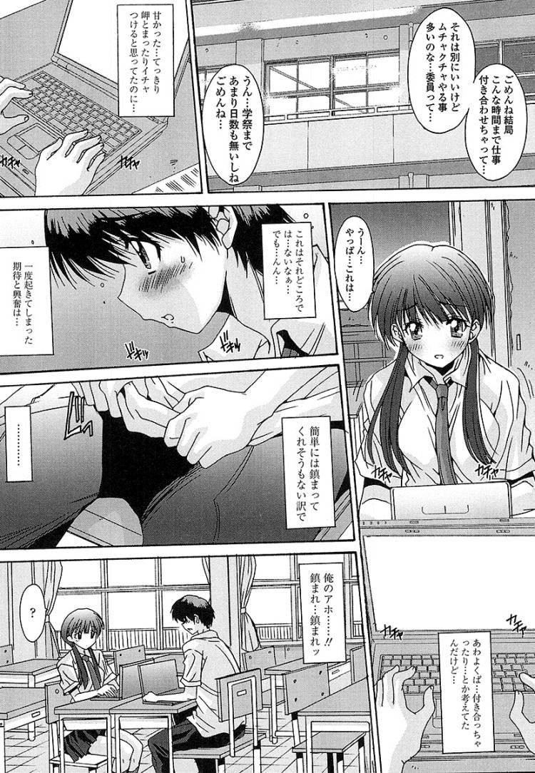 【JKエロ漫画】高校生のラブラブ純愛セックス!かと思ったらとんでもない巨根が登場ww