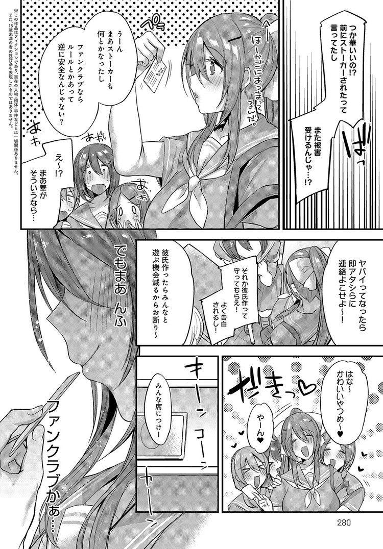 【JKエロ漫画】ファンクラブを利用して大乱交してしまう超ビッチな巨乳女子校生!