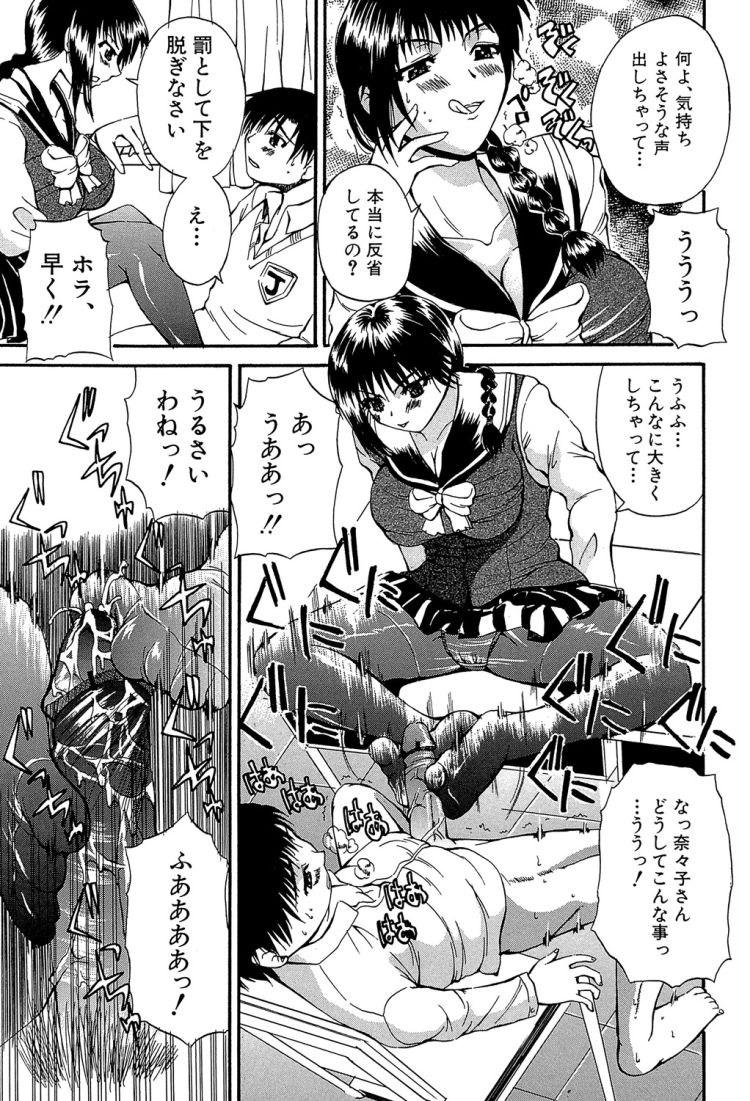 【JKエロ漫画】クラスのお嬢様女子に呼び出されて性奴隷にされてしまう男子!無理矢理足コキされて中出し!