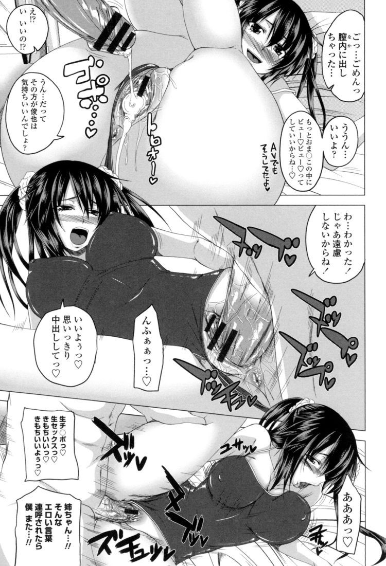 【JKエロ漫画】AV女優を目指すお姉ちゃんとセックスの練習!いろんなコスプレ姿でアナルも使いまくる!
