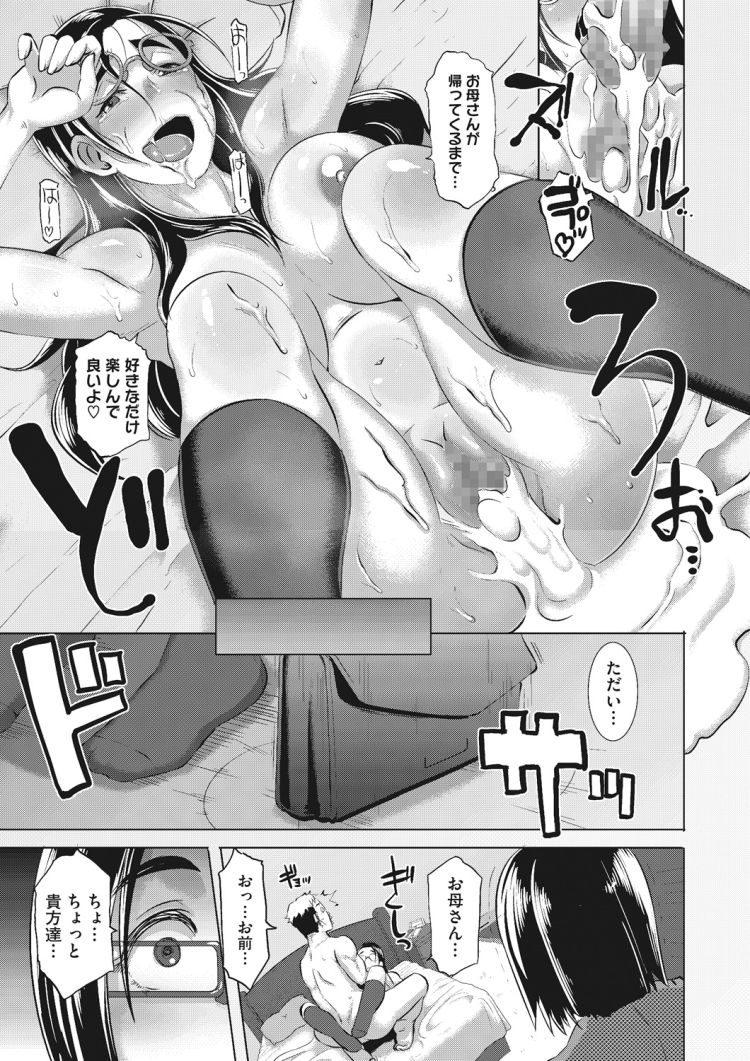 【JKエロ漫画】再婚したらビッチで【JKエロ漫画】幼なじみが輪姦レイプ!完全に堕ちてしまってただの肉便所になってしまう乱すぎる母娘に捕まってしまった男w精神病むまで搾り取られてしまうw
