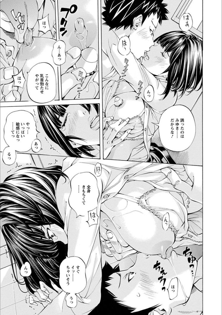【JKエロ漫画】同級生がママでセフレ!?完全調教された黒髪ショートのエロ女子校生がやばいw