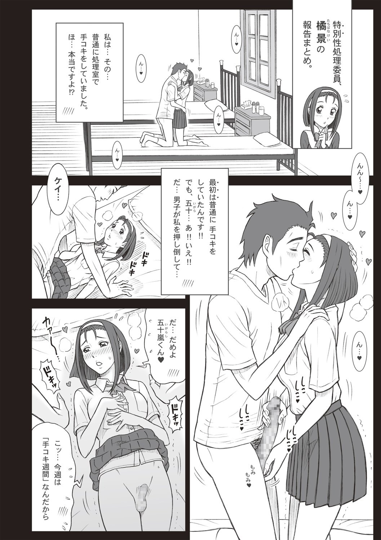 【JSエロ漫画】奉仕が大好きなド変態な部活動!女子校生から小学生まで男の好きなプレイで抜きまくる!