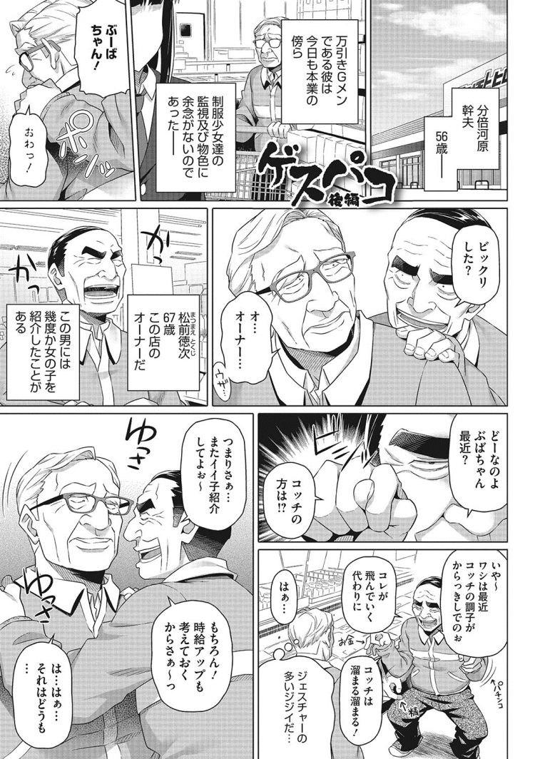 【JKエロ漫画】変態おやじのレイプでドMに目覚めてしまった黒ギャルちゃんw自らアナルを開発して会いに来てしまうw