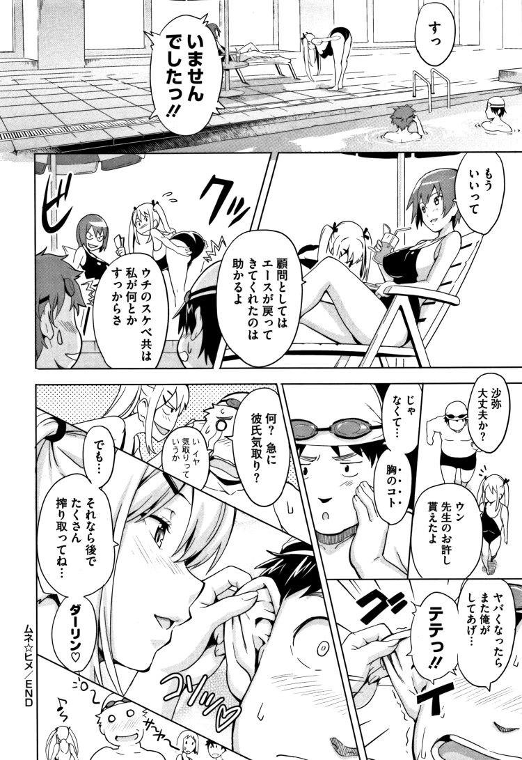 【JKエロ漫画】チクニーにハマりすぎて肥大化してしまった女子校生w夜のプールで幼なじみと生ハメ!