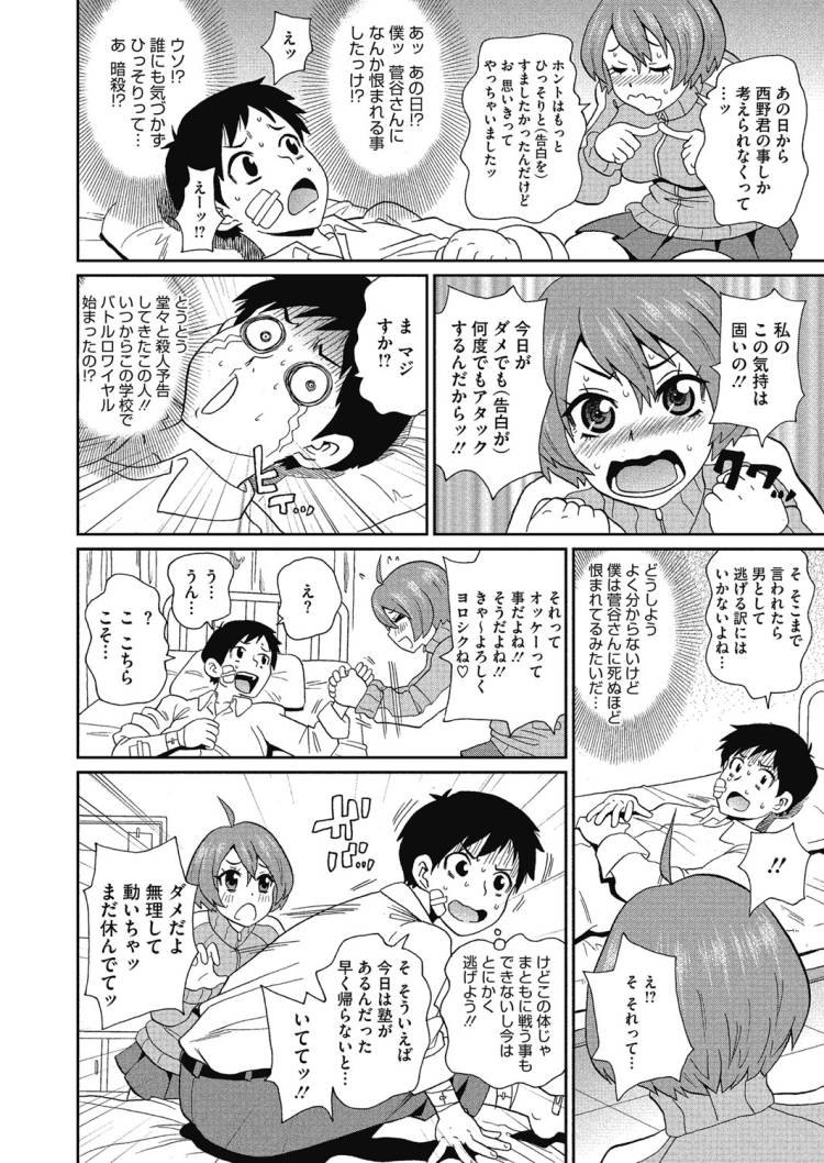 【JKエロ漫画】糞ビッチすぎる女子校生のギャグエロww汁という汁を垂らしながらアヘ顔アクメしてしまうw