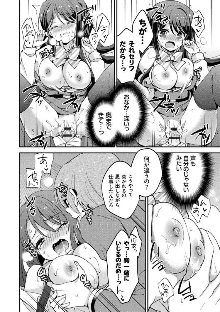 【JKエロ漫画】エロゲ声優やってたら同級生にばれて性奴隷になっちゃった!気持ちよすぎてチンポにハマってしまう!