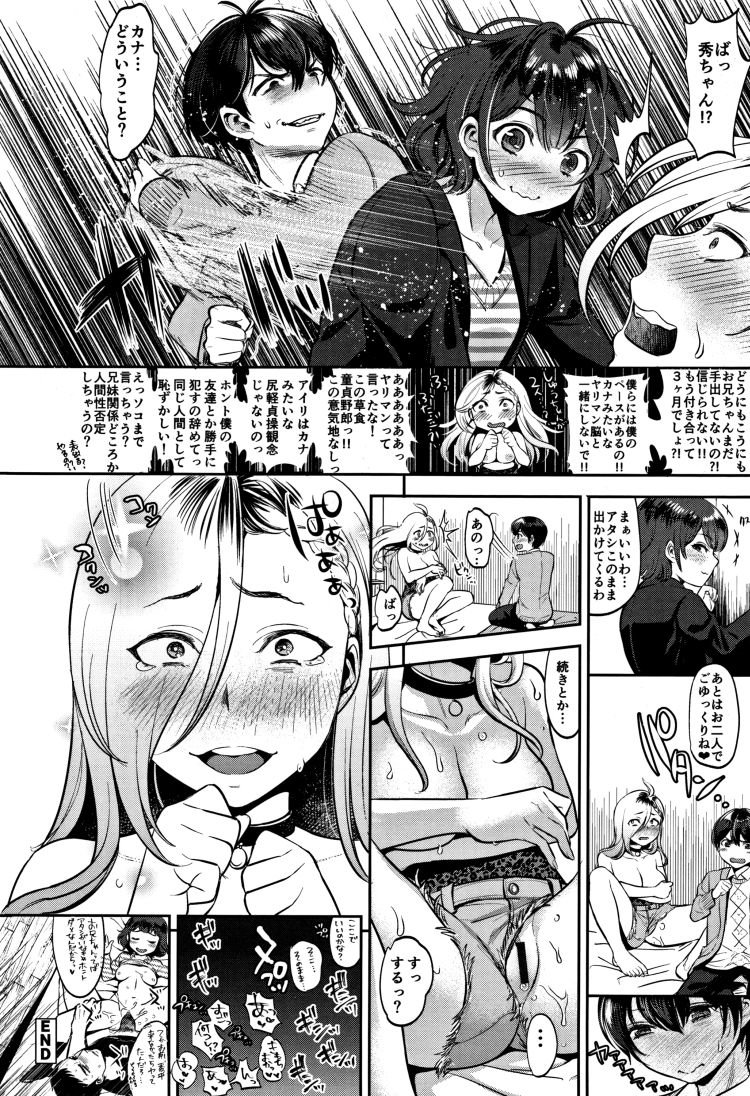 【JKエロ漫画】発育がコンプなヤンキー女子校生と小さい彼氏の生々しい激エロセックス!
