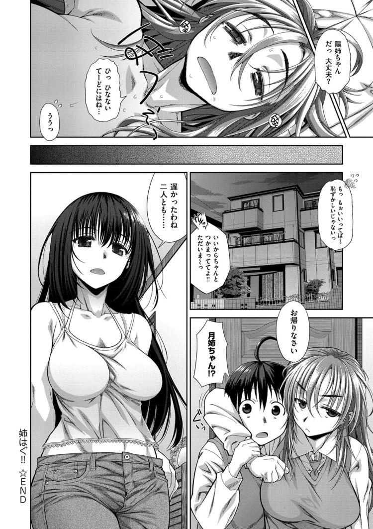 【JKエロ漫画】弟と姉のガチ恋変態近親相姦!おまんこに中出ししたあとはアナルにまで手を出してしまうw